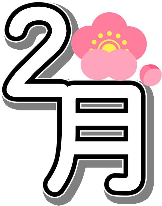 ちょっとおぼえて豆知識『如月(2月)』   こまえ[狛江]子育てねっと