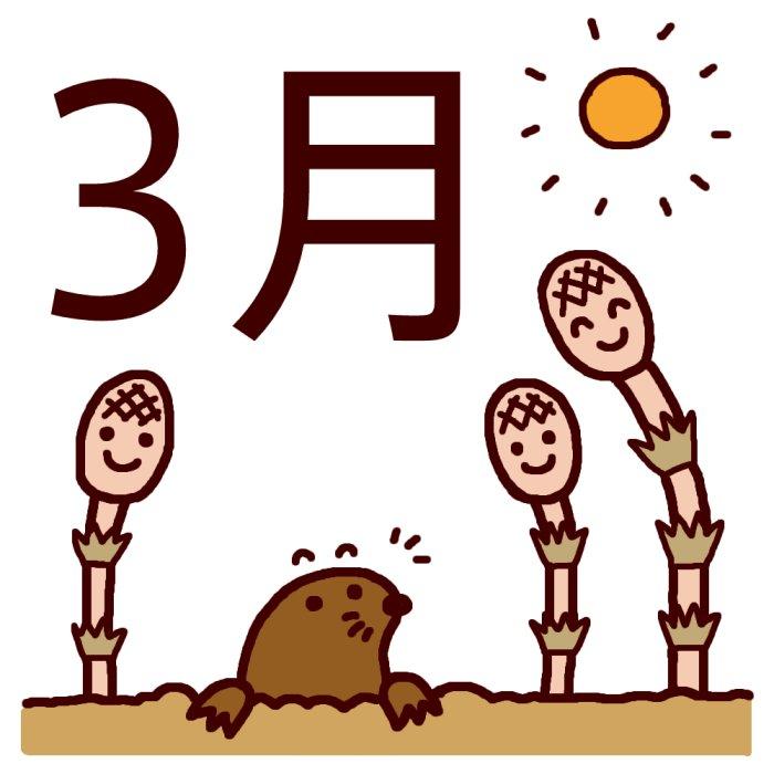 ちょっとおぼえて豆知識『弥生(3月)』 | こまえ[狛江]子育てねっと